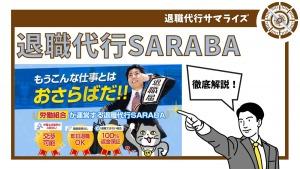 退職代行SARABAの口コミ・評判|一律低価格で圧倒的人気な業界のエース